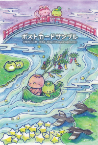 妖怪七夕2017 ポストカード