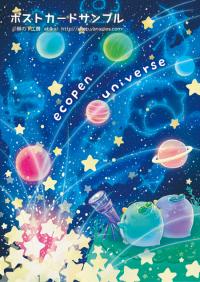 エコペン宇宙 ポストカード