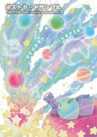 エコペン宇宙パステル ポストカード
