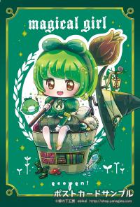 エコペン魔法少女2014 ポストカード