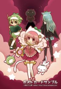エコペン魔法少女2016 ポストカード