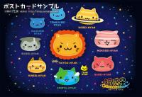 猫惑星(太陽系) ポストカード