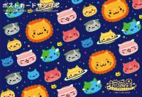 猫惑星(総柄) ポストカード