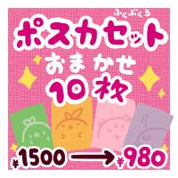 ポスカふくぶくろセット(10枚入)