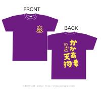 <img class='new_mark_img1' src='https://img.shop-pro.jp/img/new/icons7.gif' style='border:none;display:inline;margin:0px;padding:0px;width:auto;' />【紫・Mサイズ】かかあ天狗Tシャツ