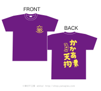 <img class='new_mark_img1' src='https://img.shop-pro.jp/img/new/icons7.gif' style='border:none;display:inline;margin:0px;padding:0px;width:auto;' />【紫・Lサイズ】かかあ天狗Tシャツ