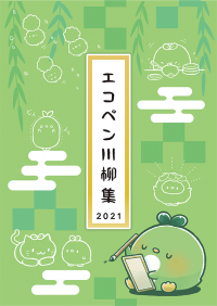 <img class='new_mark_img1' src='https://img.shop-pro.jp/img/new/icons7.gif' style='border:none;display:inline;margin:0px;padding:0px;width:auto;' />エコペン川柳集2021