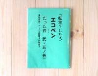 【新刊】転生?したらエコペンだった件(ペェン)弐.五ノ巻