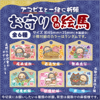 <img class='new_mark_img1' src='https://img.shop-pro.jp/img/new/icons7.gif' style='border:none;display:inline;margin:0px;padding:0px;width:auto;' />お守りまめ絵馬(全6種)