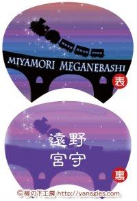 ミニうちわ MEGANEBASHI 紫