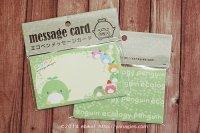 メッセージカード-エコペンしゅうごう