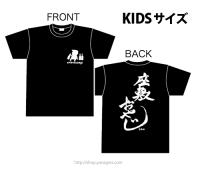 【黒・120サイズ】座敷おやじTシャツ(KIDS)