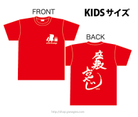 【赤・130サイズ】座敷おやじTシャツ(KIDS)