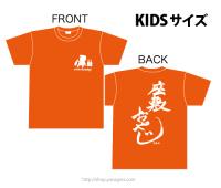 【オレンジ・140サイズ】座敷おやじTシャツ(KIDS)