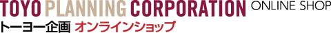 トーヨー企画 ONLINE SHOP