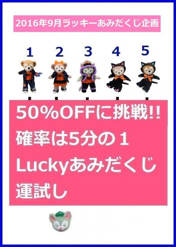 2016年9月 ラッキーあみだくじ企画 【50%OFFに挑戦】 商品と一緒にお買い物カゴヘ