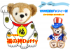 2017年新春 福の神 WDW限定Duffy付 ダッフィー福袋  総額3万円以上入 【中身公開/数量限定】