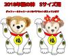 2018年新春 福の神 ダッフィー&シェリーメイ福袋 Sサイズ用 送料無料【数量限定】