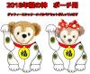 2018年新春 福の神 ダッフィー&シェリーメイ福袋 ポーチ用 送料無料【数量限定】