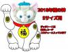 2018年新春 福の神 ジェラトーニ福袋 Sサイズ用 送料無料【数量限定】