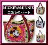 ミッキー&ミニー♪エコバック・マザーズバック・トートバック・Lサイズ