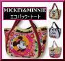 【サプライズ・1/3】ミッキー&ミニー♪エコバック・マザーズバック・トートバック・Lサイズ