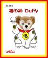 2013年冬 福の神Duffy 男の子用 福袋【総額2.5万円入り・限定25】 中身公開!