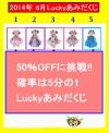2014年6月壱の市企画・あみだくじ【当選者は50%OFF】商品と一緒にお買い物カゴヘ