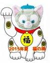 2015年夏 福の神 ジェラトーニ  福袋 たっぷりカジュアルコーデ11点 Gelatoni  総額2.5万円入+おまけ付