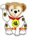 2015年夏 福の神 ダッフィー  福袋 たっぷりカジュアルコーデ13点 Duffy  総額2.5万円入+おまけ付