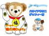 2015年冬 福の神 アウラニDuffy付 ダッフィー福袋  総額3万円以上入 【中身公開/数量限定】