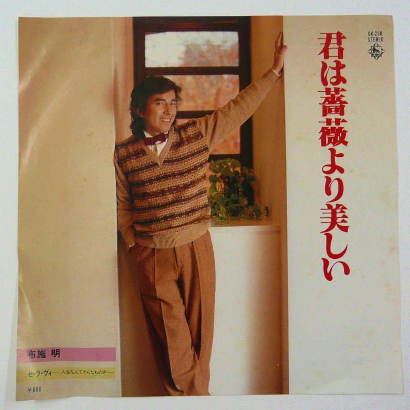 布施明 / 君は薔薇より美しい (EP) - キキミミレコード