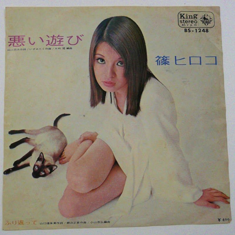 篠ヒロコ / 悪い遊び (EP) - キ...