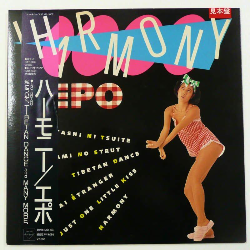 EPO / ハーモニー - キキミミレ...