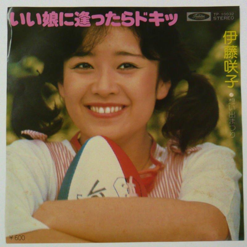 伊藤咲子 / いい娘に逢ったらドキッ (EP) - キキミミレコード