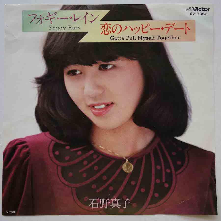 石野真子 フォギー レイン 恋のハッピー デート Ep キキミミレコード