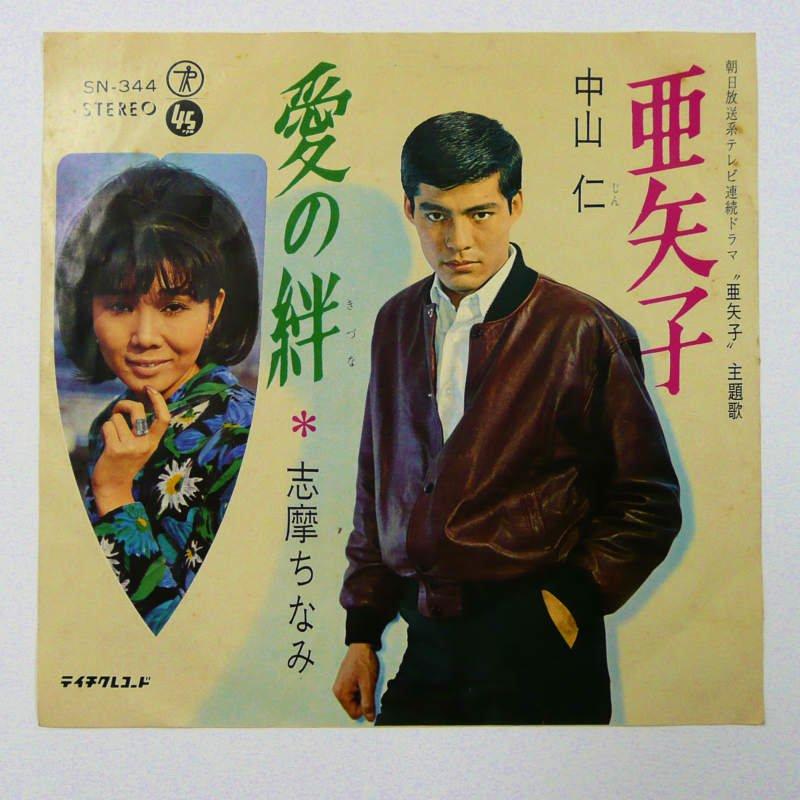 中山仁 / 亜矢子 (EP) - キキミミレコード