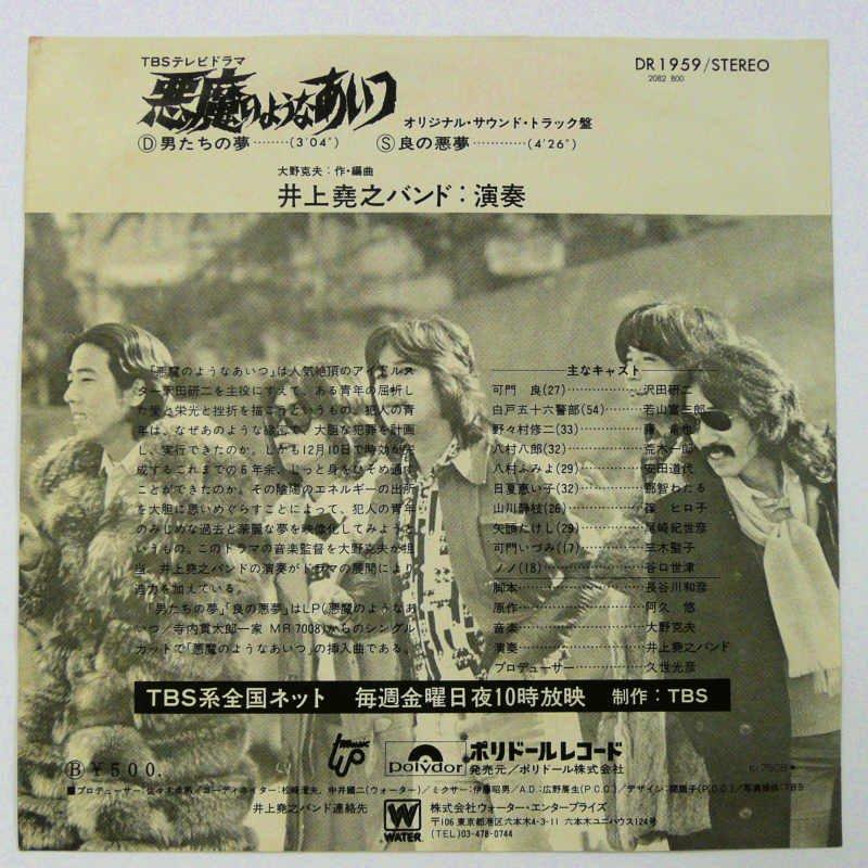 井上堯之バンドの画像 p1_31