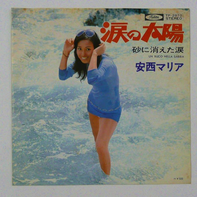 安西マリア / 涙の太陽 (EP) - ...