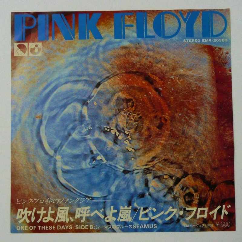 ピンク・フロイド / 吹けよ風、...