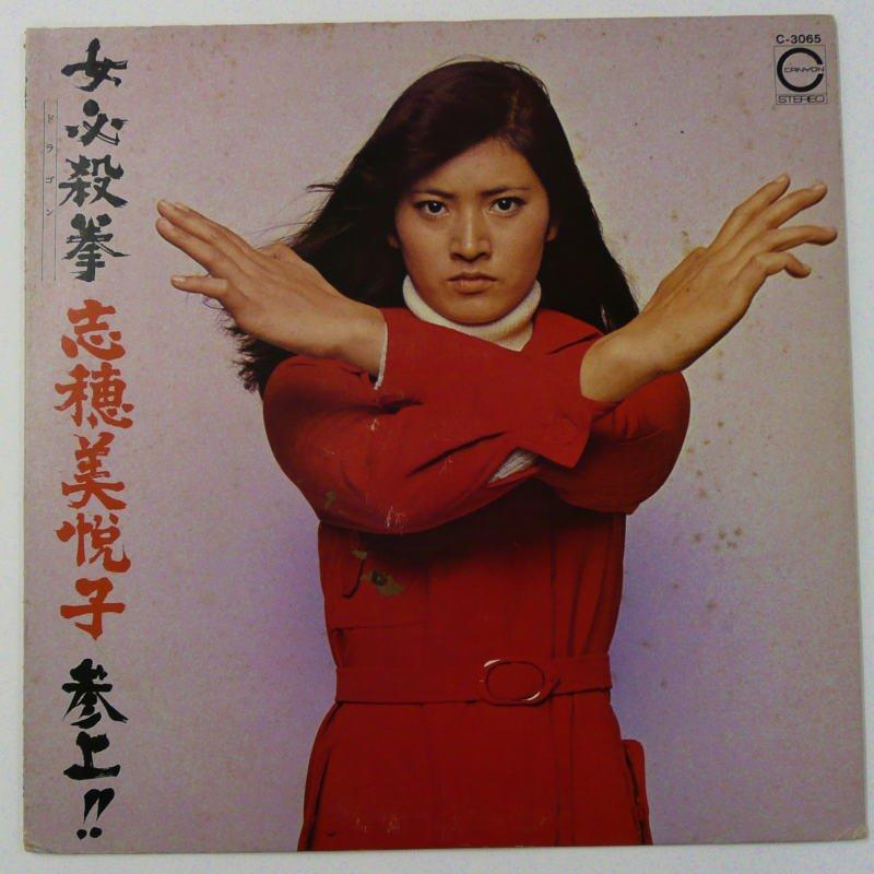 志穂美悦子の画像 p1_34