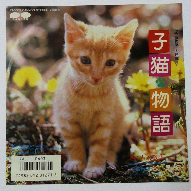 吉永敬子 / 子猫物語 (EP) - キキミミレコード