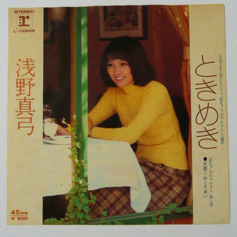 浅野真弓 / ときめき (EP) - キキミミレコード