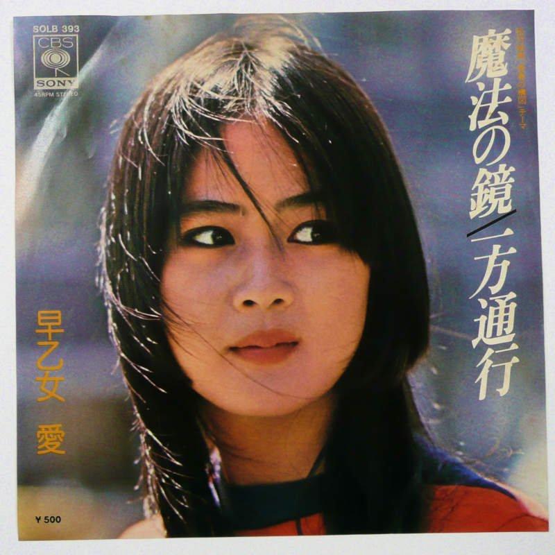 早乙女愛 / 魔法の鏡 (EP) - キ...