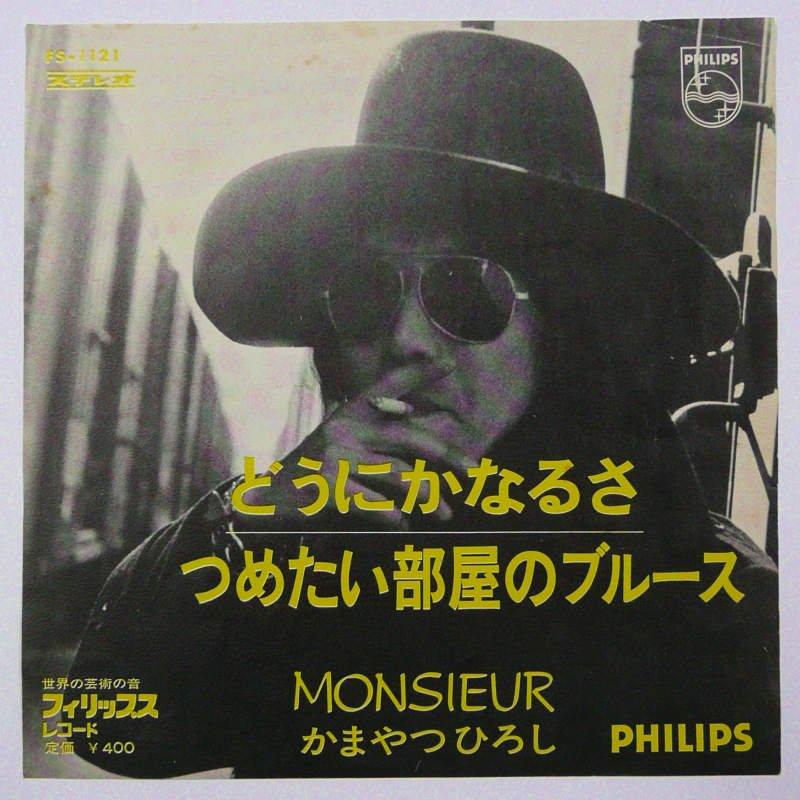 かまやつひろし / どうにかなるさ (EP) - キキミミレコード