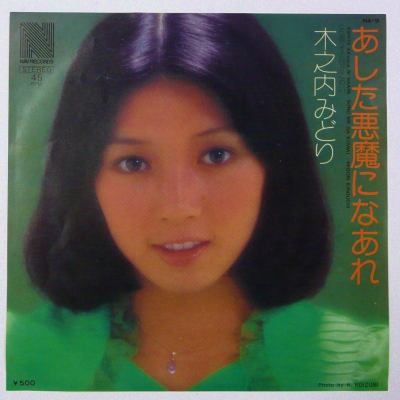 木之内みどり / あした悪魔になあれ (EP) , キキミミレコード