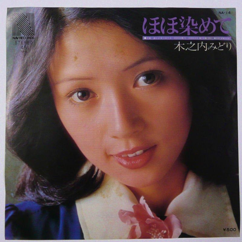 木之内みどり / ほほ染めて (EP) , キキミミレコード