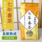 長期熟成「七年番茶」数量限定 200g