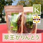 翠王かりんとう(栄養機能食品:ビタミンK)