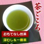 茶ごころ(深蒸し緑茶、自園自製の一番茶)八十八夜前後の生葉の生育状況を見極めました